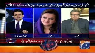 Aaj Shahzeb Khanzada Kay Sath | 12th November 2019