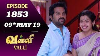 VALLI Serial | Episode 1853 | 09th May 2019 | Vidhya | RajKumar | Ajai Kapoor | Saregama TVShows