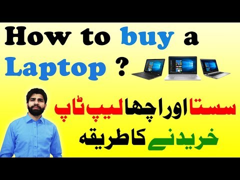 How to buy a Laptop in Urdu/Hindi - Complete guide to buy used laptops cheap but fast..
