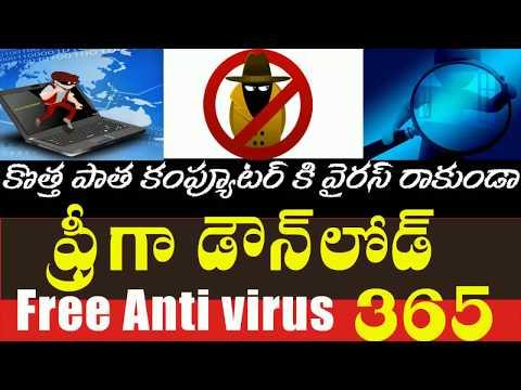 Best free antivirus Software download Windows 7/8/8.1/10 I Telugu Tech Point I కంప్యూటర్ ఏదైనా ఫ్రీ