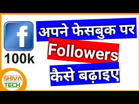 How to increase facebook followers Best Tricks 2018 ll ShivaTech