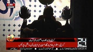 Sham-e-Ghariban | Baab-ul-Ilam Imam Bargah | Allama Syed Shehanshah Hussain Naqvi | 24 News HD