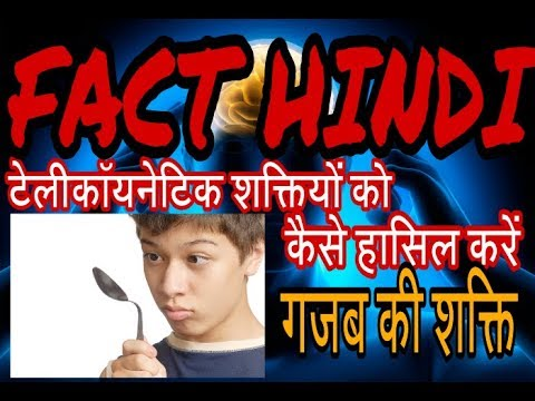 Fact Hindi - टेलीकॉयनेटिक शक्तिया कैसे पाऐं | How to achieve telekinetic powers