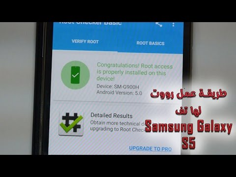 طريقة عمل رووت للإس 5 | how to root to Samsung galaxy S5