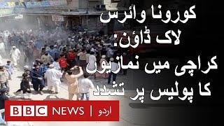 Coronavirus Lockdown: People clash with police outside mosque in Karachi - BBCURDU