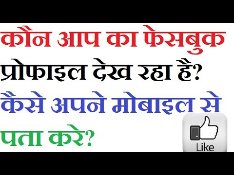 How to check who views your Facebook profile on mobile In Hindi