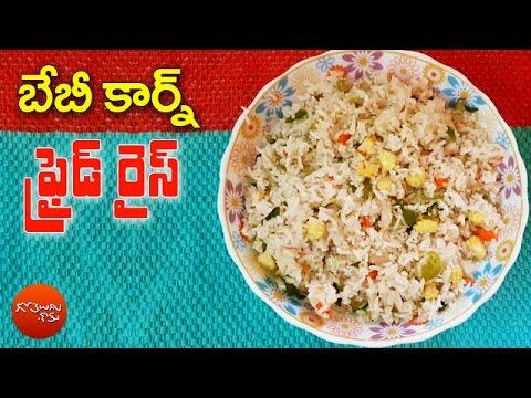 Baby Corn Fried Rice|| బేబీకార్న్ ఫ్రైడ్ రైస్