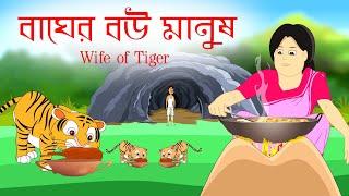 বাঘের বউ মানুষ | Wife of Tiger