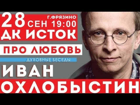 Иван Охлобыстин: Духовные беседы. Про любовь