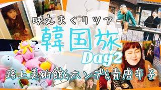 ぽっちゃりモデル 韓国旅day2 路上美術館