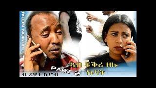Eritrean Comedy:  ኣብ ፍቅሪ ዛሎ ኩናት ብ ዳዊት ኢዮብ Ab Fkri Zalo Kunat by Dawit - Part two  -- 2017