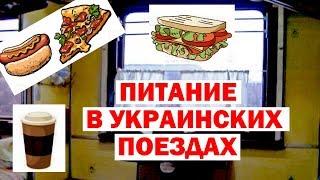 "Новое меню в поездах ""Укрзалізниці"""