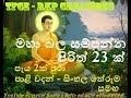 Download  Seth Pirith - 23 Most Powerful Pirith - මහා බලසම්පන්න පිරිත් 23 ක් MP3,3GP,MP4