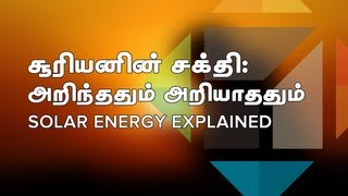 Solar Energy Explained [Tamil Screencast] | puthunutpam