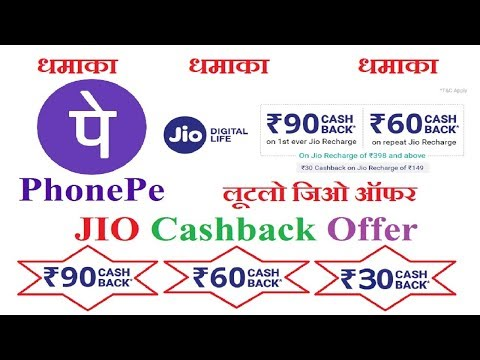 Latest JIO Prepaid Recharge Cashback Offer:- Rs.90, Rs.60 and Rs.30