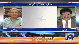Aitzaz Ahsan | Nawaz Sharif Wapas Ayngy Ya Nahi?