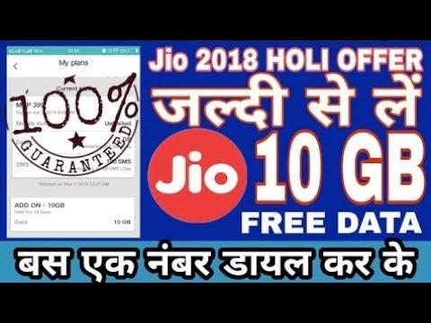 जल्दी करें। काॅल करें नम्बर पर और पाये 10 GB डेटा। jio provide 10 gb free internet watch till end .