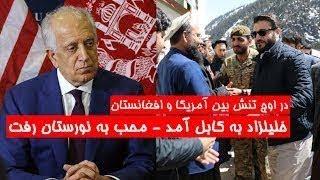 Download در اوج تنش خلیلزاد به کامل امد و محب به نورستان رفت - خبرخانه | Khbar Khana Video