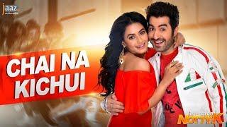 Chai Na Kichui Video Song | Inspector Notty K | Jeet | Nusraat Faria | Jaaz Multimedia Film 2018