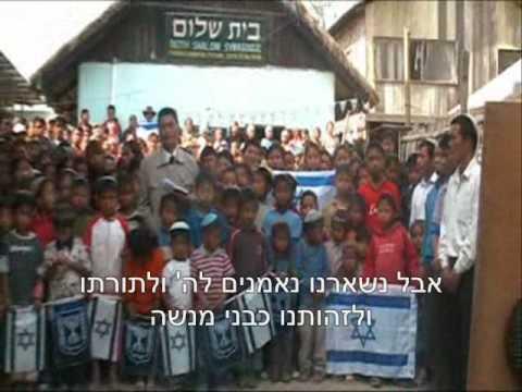 A Bnei Menashe plea to make aliyah