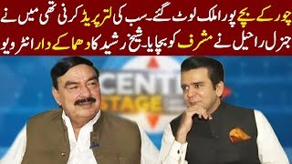 Shiekh Rasheed Exclusive Interview - Center Stage With Rehman Azhar - 14 June 2018 - Express News