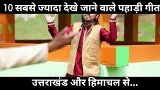 top 10 most viewed pahadi songs on youtube till now part 1