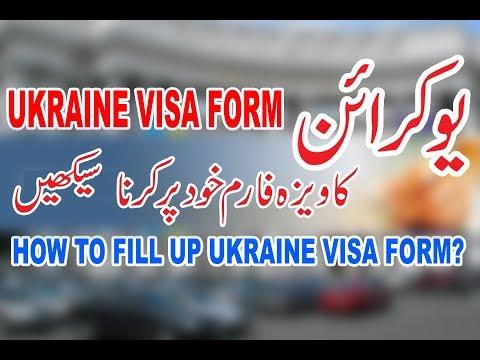 how to fill up Ukraine visa application from Pakistan 2017|hindi|urdu|bangla|