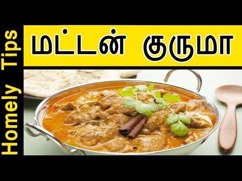 Mutton Kulambu in Tamil | Mutton Kuzhambu Recipe | Mutton Recipes in Tamil | Homely Tips