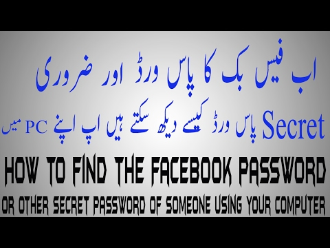 How to find the Facebook password or Secret Password of someone using your computer