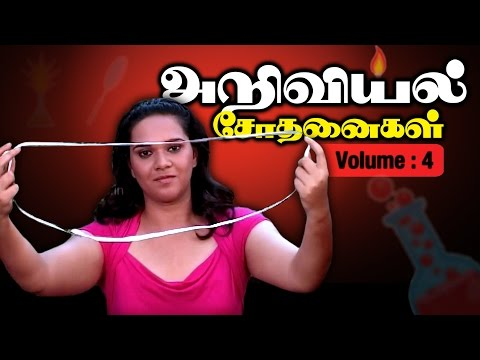 Science Experiments for School Exhibition Collection -4   Science Experiments Ideas in Tamil