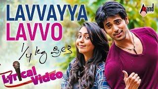 Kaal Kg Preethi | Lavvayya Lavvo | New Kannada HD Lyrical Song 2017 | Yogaraj Bhat | Chetan Sosca
