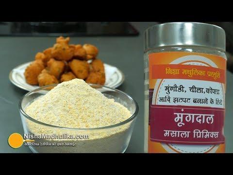 Instant Moong Dal Mix for Cheela, Bhajiya, Kofta, Dahi Vada । मूंगदाल प्रिमिक्स