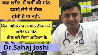 Treatment of Lipoma ( Ganth ) in HIndi by Baba Ramdev - The