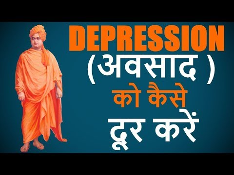Depression Ko Kaise Door Kare- How To Get Rid of Depression –Hindi