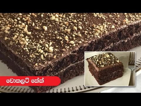 Chocolate Cake - Episode 75