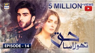 Thora Sa Haq Episode 14 | 22nd January 2020 | ARY Digital Drama [Subtitle Eng]