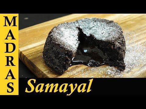 Chocolate Lava Cake Recipe in Tamil | Eggless Choco Lava Cake in Pressure Cooker