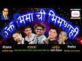 Fakt Bhimachi Bhimshahi Bhimgeet Jai Bhim Santosh Landge Vishal Sonavane E Production Pvt Ltd mp3