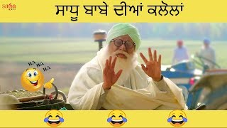 Best Punjabi Comedy Scene  | Comedy Videos | Punjabi Comedy Movies | Punjabi Movies 2019