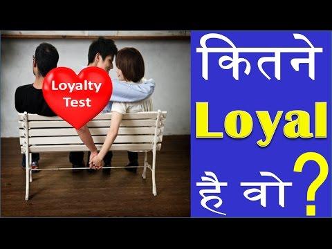 जाने आपका  पार्टनर कितना लॉयल है Love Loyalty test quiz in Hindi