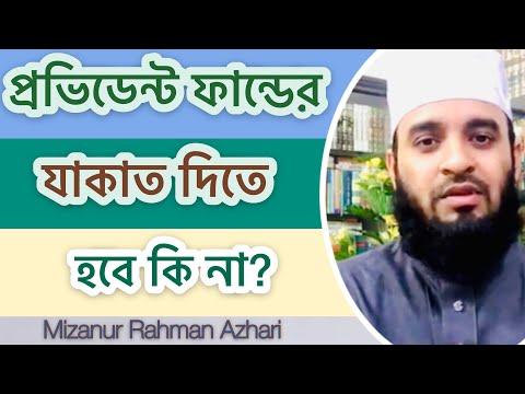 প্রভিডেন্ট ফান্ডের যাকাত দিতে হবে কি না?-Mizanur Rahman Azhari