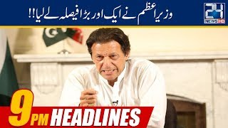 News Headlines | 9:00pm | 20 April 2019 | 24 News HD