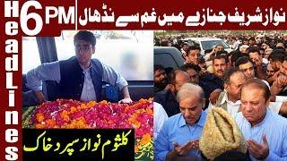 Begum Kulsoom Nawaz laid to rest at Jati Umra | Headlines 6 PM | 14 September 2018 | Express News