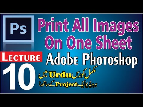 photoshop lecture 10 contact sheet || print all images on one sheet || photoshop full course in urdu