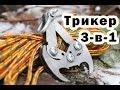 ТРИКЕР умная Клешня, Крюк, Кошка в одном исполнении Mp3