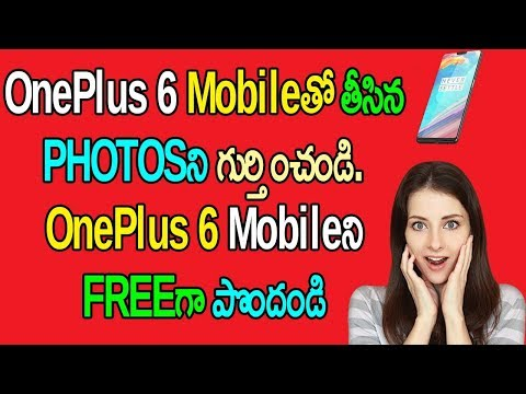 Participate In Blind Test And Win Oneplus 6 Mobile For Free | Telugu Tech Trends