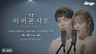 [8D Audio 라이브/이어폰서트] AKMU(악동뮤지션) - 어떻게 이별까지 사랑하겠어, 널 사랑하는 거지 (4K) | Earphonecert | dingomusic