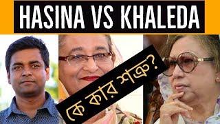 শেখ হাসিনা'র সিনেমা বনাম খালেদা জিয়ার বই : নির্বাচন 2018 II Shahed Alam II  বাংলাদেশ politics