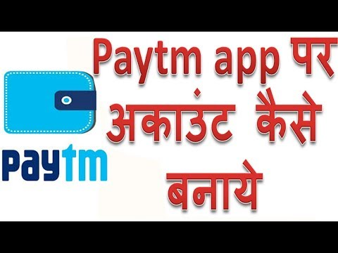 Paytm App pe apna account kaise banaye | How To Create Paytm Account in Android