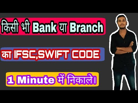 IFSC Code Swift Code Kaise Nikale. How To Get IFSC CODE SWIFT CODE  Tech Tricks by Technical Saddam